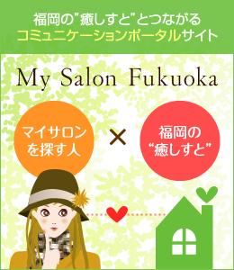 マイサロン福岡 My Salon Fukuoka 福岡の癒しすととつながるコミュニケーションポータルサイト